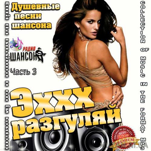 Музыку Шансон 70 Годов